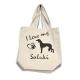 Saluki - Cotton Bag (vinyl print)20